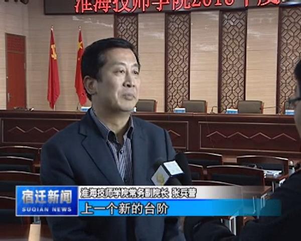 淮海技师学院:全力打造苏北一流技能培训基地