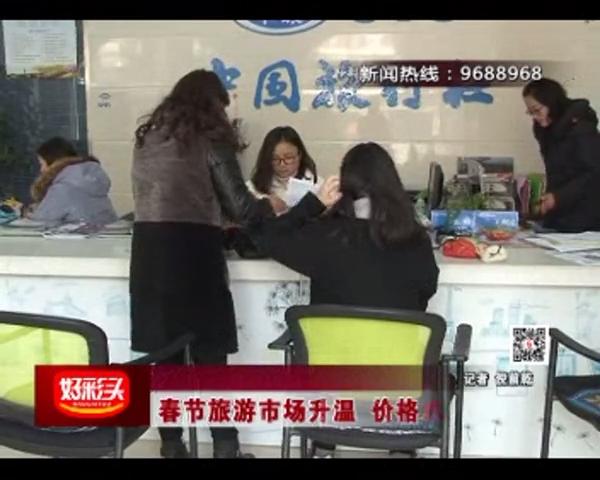 春节旅游市场升温 价格水涨船高