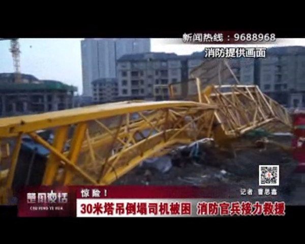 惊险!30米塔吊倒塌司机被困  消防官兵接力救援