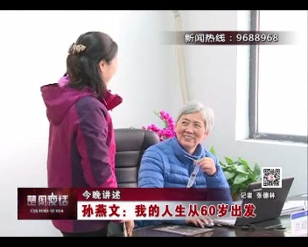 【今晚讲述】孙燕文:我的人生从60岁出发