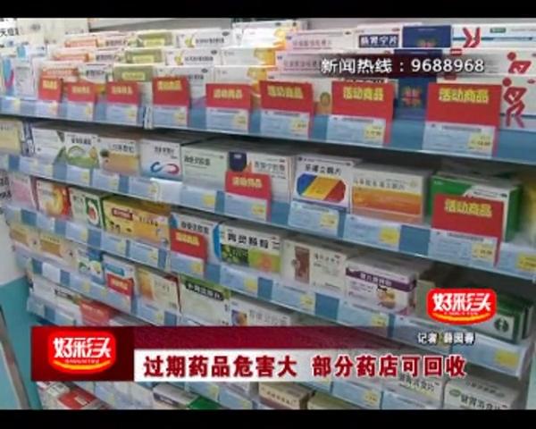 过期药品危害大 部分药店可回收