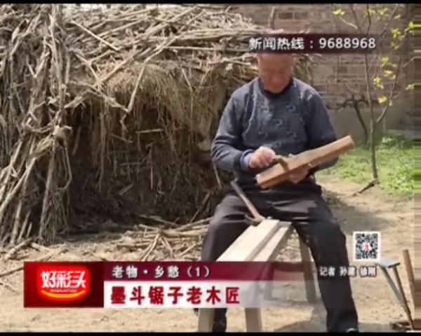 【老物•乡愁】(一)墨斗锯子老木匠