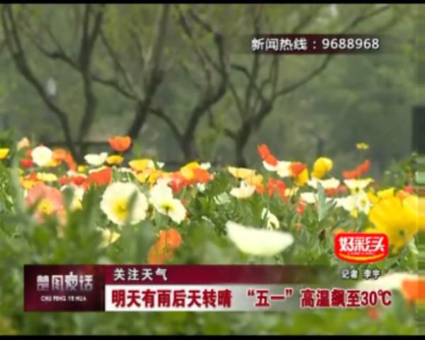 """关注天气:明天有雨后天转晴  """"五一""""高温飙至30℃"""