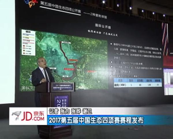 2017第五届中国生态四项赛赛程发布