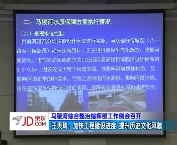 马陵河综合整治指挥部工作例会召开 王天琦:加快工程建设进度 提升历史