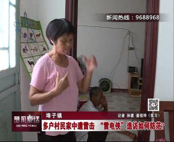 """埠子镇:多户村民家中遭雷击 """"雷电侠""""造访如何防范?"""