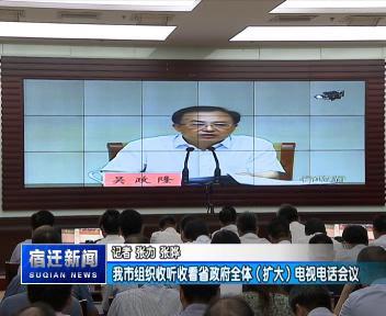 我市组织收听收看省政府全体(扩大)电视电话会议