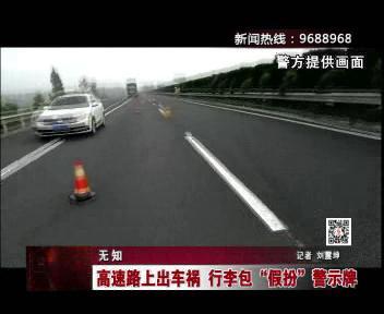 """无知:高速路上出车祸 行李包""""假扮""""警示牌"""