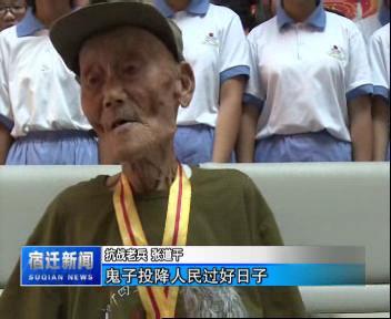 日本投降72周年:铭记历史 珍爱和平