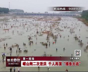 """第一现场:嶂山闸二次泄洪 千人再演""""捕鱼大战"""""""