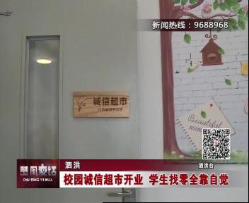 泗洪:校园诚信超市开业 学生找零全靠自觉