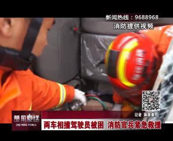 两车相撞驾驶员被困 消防官兵紧急救援
