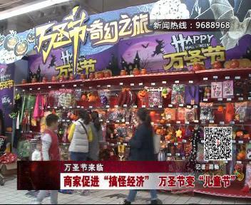 """万圣节来临:商家促进""""搞怪经济"""" 万圣节变""""儿童节"""""""
