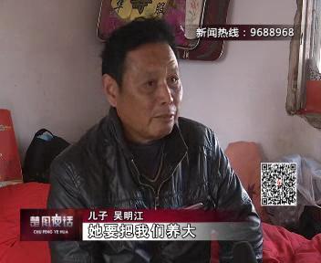 102岁老人吴氏:百岁老人是个宝 儿孙绕膝讲孝道