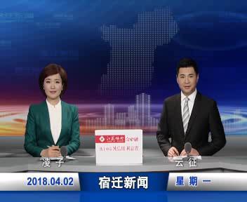 04月02日宿迁新闻