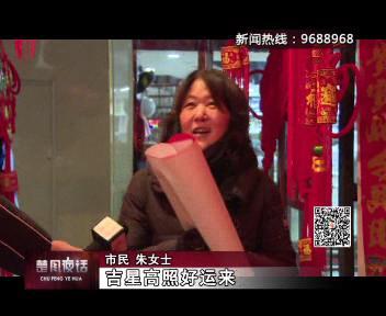 春节临近春联热销 福猪饰品红红火火