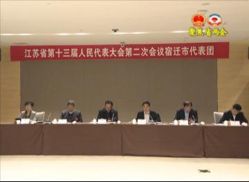 宿迁代表团举行第一次全体会议