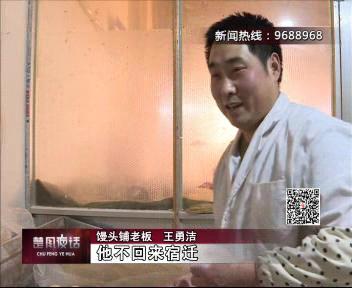 """忙年的人(2):23层蒸笼 """"蒸""""出浓浓年味"""