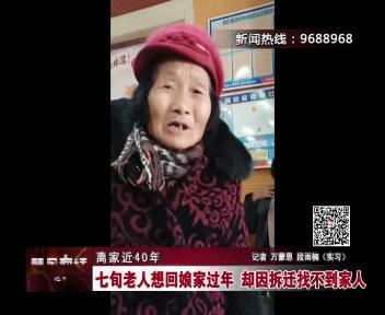 离家近40年:七旬老人想回娘家过年 却因拆迁找不到家人