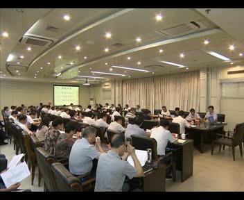 市政府召开五届四十四次常务会议