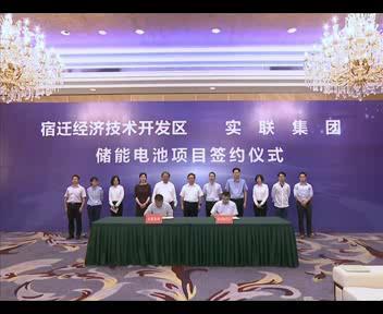 实联集团储能电池项目成功签约