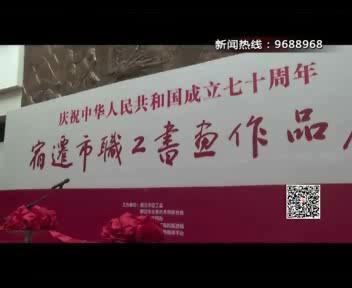 【喜迎国庆】1:文化作品齐展出 共诉爱国情怀