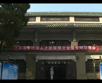 我市组团赴武汉专场招聘 为地企抢订人才
