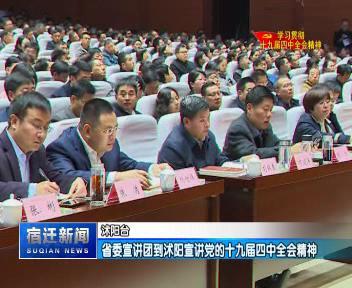 省委宣讲团到沭阳宣讲党的十九届四中全会精神