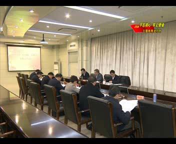 """市政府党组召开""""不忘初心、牢记使命""""专题民主生活会"""