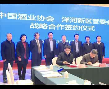 中国酒业协会与宿迁洋河新区签署战略合作