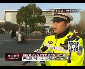 """泗阳:罩着""""vip""""闯红灯 任性驾驶员被记18分!"""
