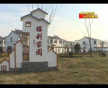 """泗洪:200多户村民签名""""乔迁不收礼"""""""