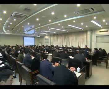 市政府召开五届五十四次常务会议