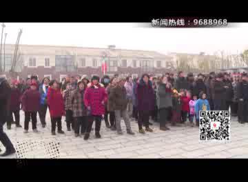 宿豫新庄:80户村民领新房 喜气洋洋过新年