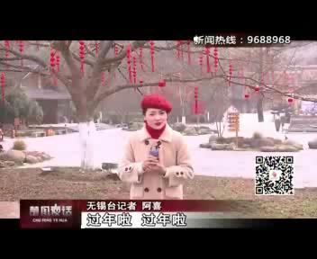"""""""新春福地最年味""""之无锡:宜兴竹海送""""竹""""福 农家新春最年味!"""