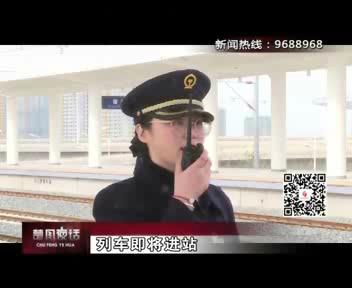 """【新春走基层·春节我在岗】(4)客运值班员张梦瑶:同事说我是""""站""""花"""