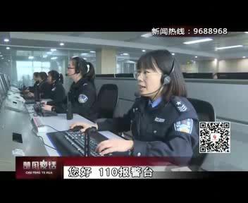 【新春走基层·春节我在岗】(5)110接警员鲍琳:每天上百个电话 用心倾听
