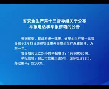 省安全生产第十三督导组关于公布举报电话和举报信箱的公告