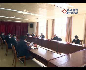 张爱军主持召开教育领域疫情防控工作座谈会 以细而又细实而又实的举措