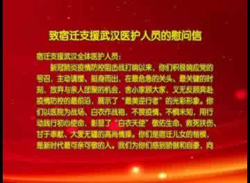 致宿迁支援武汉医护人员的慰问信