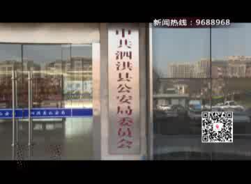 泗洪警方破获两起虚假销售口罩诈骗案