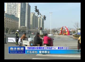 """""""市新冠肺炎疫情防控工作先进个人""""黄玉怀(上):不忘初心 爱岗敬业"""