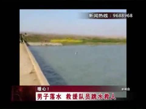 暖心!男子落水 救援队员跳水救人
