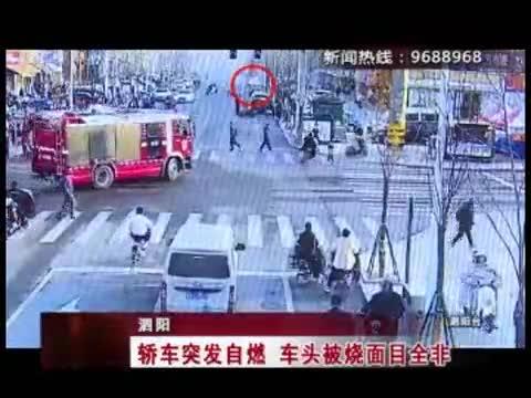 泗阳:轿车突发自燃 车头被烧面目全非
