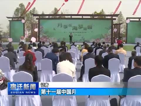 第十一届中国月季展览会在泗阳开幕