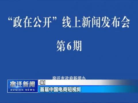 首届中国电商短视频与直播大会在我市启动