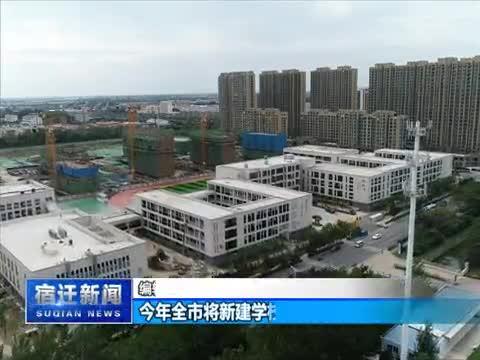 今年全市将新建学校17所 提供学位38310个